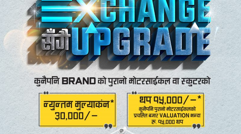 """Bajaj Exchange Sangai Upgrade"" Offer"
